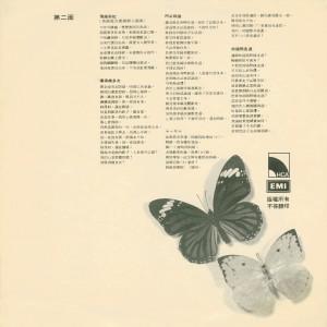 1980 不再流泪 黑胶版本 歌词第二面