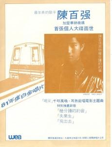 1980-喝采(几分钟的约会)-宣传-1