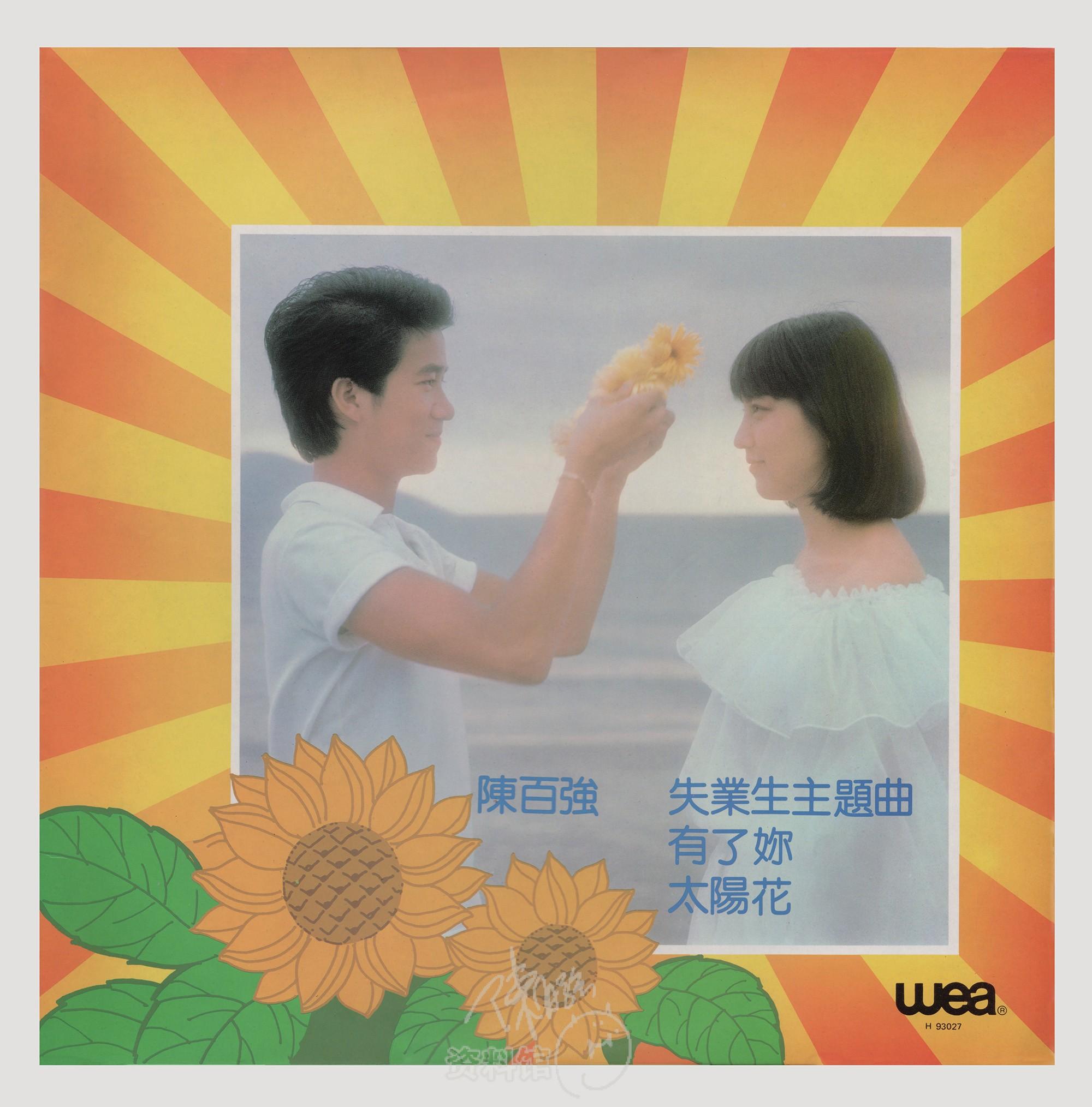 cd碟花了_1981 华纳《陈百强》(有了你、太阳花)   陈百强资料馆CN