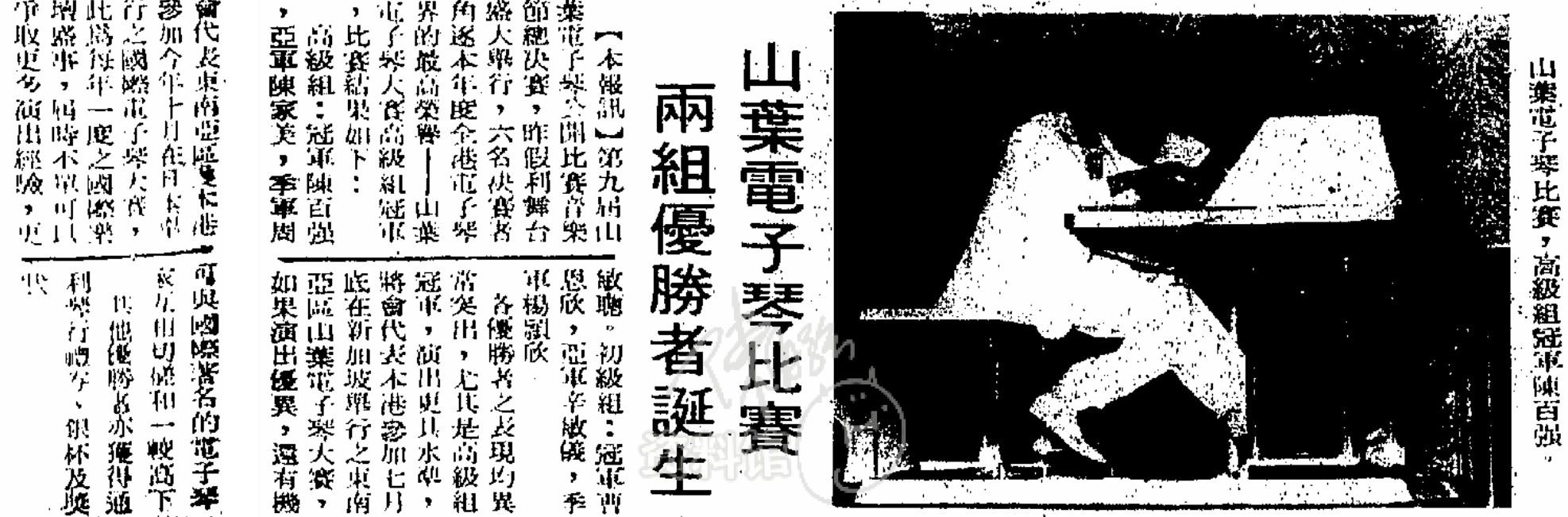 山葉電子琴比賽兩組優勝者誕生 香港工商日報, 1978-07-05
