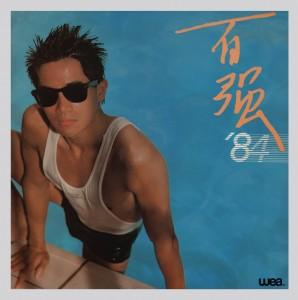 1984-百强'84-黑胶封面