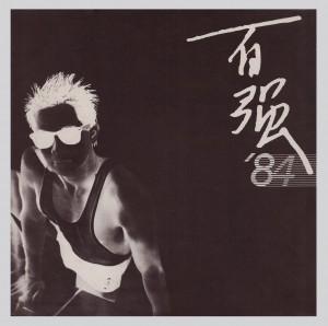 1984 百强'84 黑胶版本 歌词页A面