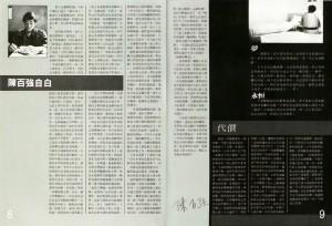 Danny親筆寫《陳百強自白/夢/永恆/代價 》插圖二