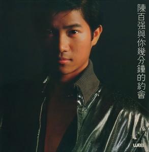 1980-喝采(几分钟的约会)-黑胶-封面