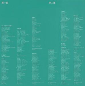 1980-喝采(几分钟的约会)-黑胶-歌词-A面