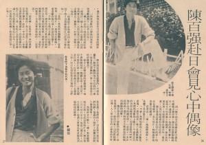 1979 陳百強赴日會見心中偶像 期刊需發文