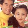 1981.12.24 香港电视杂志封面 期刊需发文