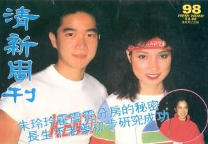 1983 清新周刊杂志封面 期刊需发文