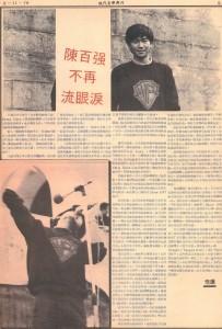 1979.9.11 陳百強不再流眼淚 期刊需發文
