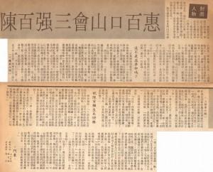 1980 明報周刊631內文 陳百強三會山口百惠 期刊需發文
