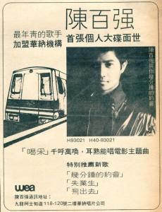 1980-喝采(几分钟的约会)-宣传-2