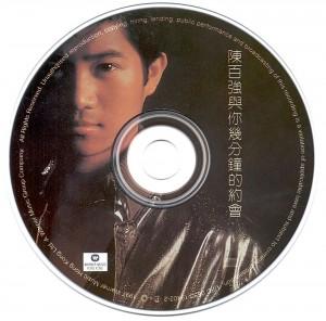 1980-喝采(你几分钟的约会)- CD(1997珍藏纪念版、首版)-碟面