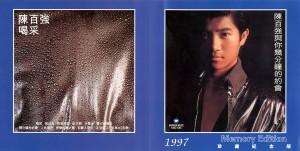 1980 陳百強與你幾分鐘的約會 CD版本 封套(1997珍藏紀念版)
