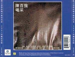 1980-喝采(几分钟的约会)- CD(1997珍藏纪念版、首版)-封底