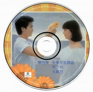 1981 太阳花 CD版本 碟面(1997珍藏纪念版)