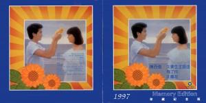 1981 太阳花 CD版本 封套(1997珍藏纪念版)