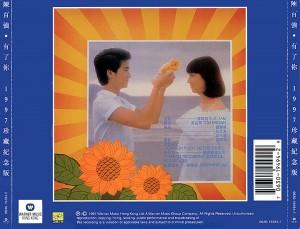 1981 太阳花 CD版本 封底(1997珍藏纪念版)