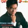 1985 歌谣界杂志封面 期刊需发文