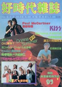 1980 好时代杂志封面