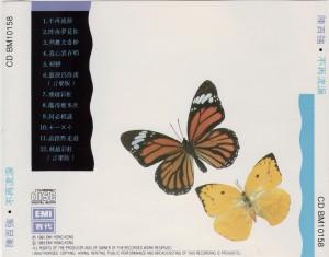 1980 不再流泪 CD版本 封底 (1986 BM版)