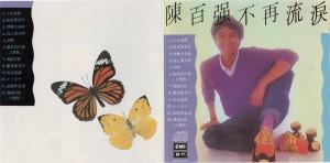 1980 不再流淚 CD版本 封套 (1986 BM版)