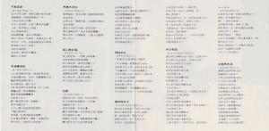 1980 不再流泪CD版本 歌词(1988东芝首版)