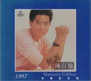 1982-倾诉-1997版CD(首版)-外紙盒-A面