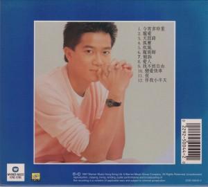 1982-倾诉-1997版CD-外紙盒-B面