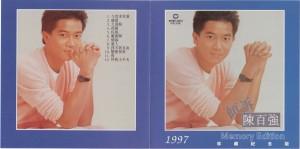 1982傾訴97版CD-封面