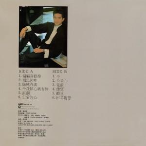 1983陳百強-偏偏喜歡你-封底-yyfixed