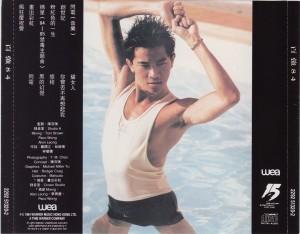 1984《百强'84》CD(15周年版、首版)-封底