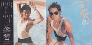 1984百強84CD-封面
