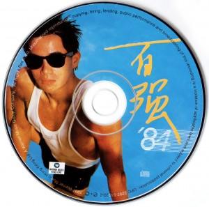 1984百强84-1997珍藏纪念版-碟面