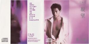 1986凝望CD-SANYO版-封面