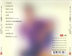 2002 EMI 全集版 不再流泪 封底