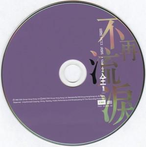 2002 EMI 全集版 不再流泪 碟面