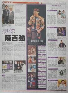 2013.10.24 蘋果日報