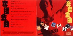 1986 夺标金曲CD封面