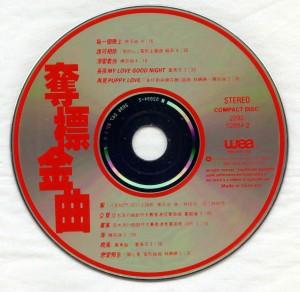 1986 夺标金曲  CD 西德版