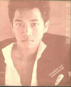1982 突破精选 宣传