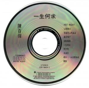 1989 一生何求--T113版CD碟面