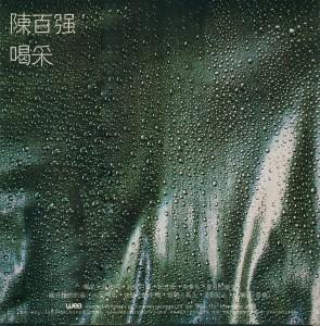 1980-喝采(几分钟的约会)-黑胶-封底