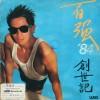 1984 百强84的白版碟-创世记