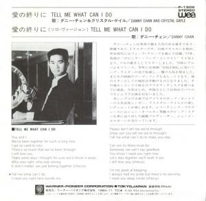 1984 Tell Me What Can I DO 日本版未发售版本-歌词