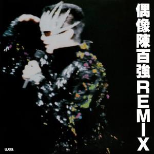1986偶像陳百強REMIX-封面_yyfixed