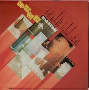 1986 夺标金曲-家 黑胶 封底