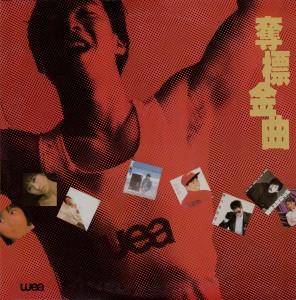 1986 夺标金曲-家 黑胶 封面