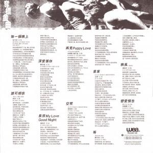 1986 夺标金曲-家 黑胶 歌词