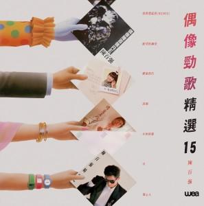 1986陳百強 偶像勁歌精選15-黑胶封面_yyfixed