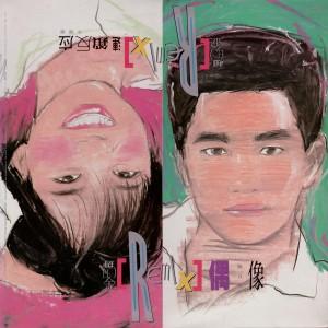 1986 超白金Remix陳百強-偶像-封面_yyfixed